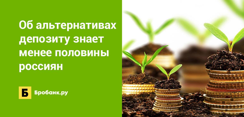 Об альтернативах депозиту знает менее половины россиян