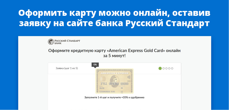 Оформить карту можно онлайн, оставив заявку на сайте банка Русский Стандарт