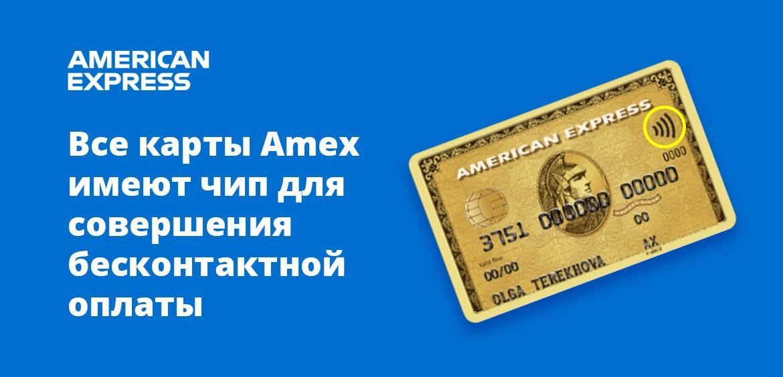 Все карты Amex имеют чип для совершения бесконтактной оплаты