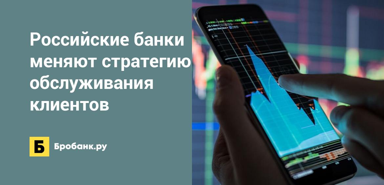 Российские банки меняют стратегию обслуживания клиентов