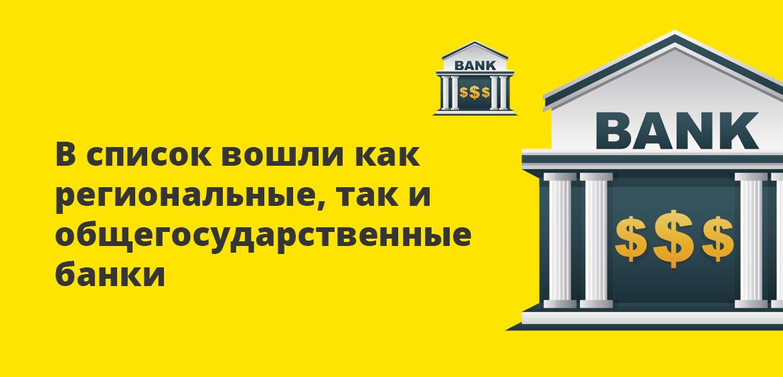 В список вошли как региональные, так и общегосударственные банки