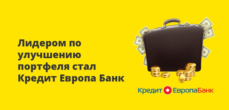 Лидером по улучшению портфеля стал Кредит Европа Банк