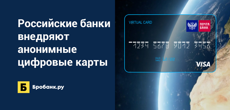 Российские банки внедряют анонимные цифровые карты