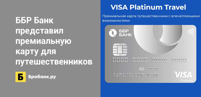 ББР Банк представил премиальную карту для путешественников
