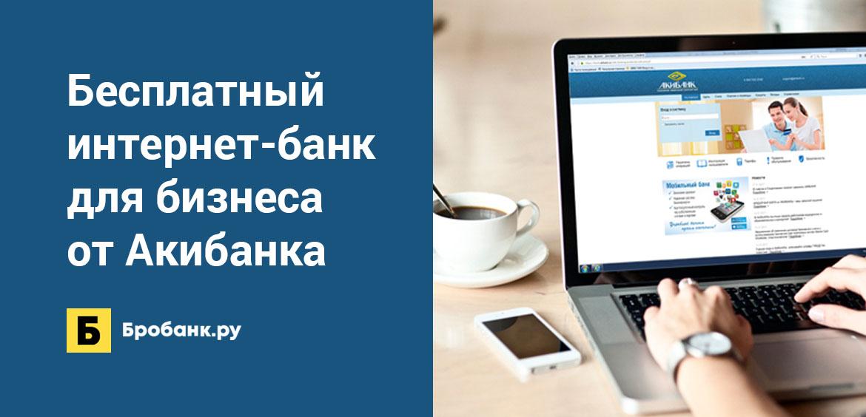 Бесплатный интернет-банк для бизнеса от Акибанка