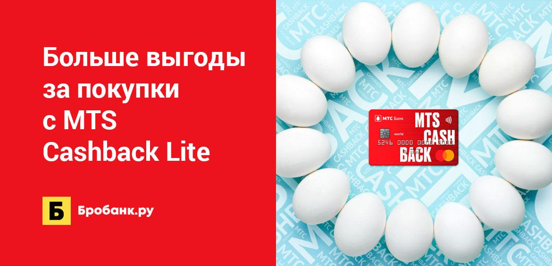 Больше выгоды за покупки с MTS Cashback Lite