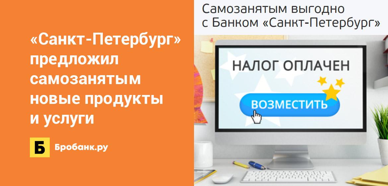 Банк Санкт-Петербург предложил самозанятым новые продукты и услуги