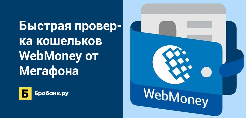 Быстрая проверка кошельков WebMoney от Мегафона