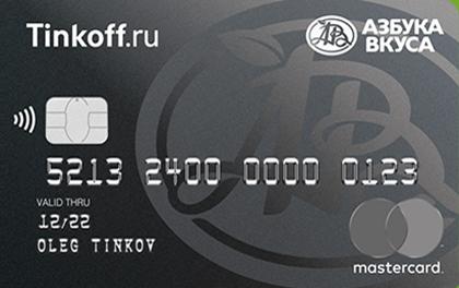 Кредитная карта Тинькофф Азбука Вкуса Black Edition