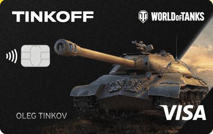 Кредитная карта Тинькофф World of Tanks