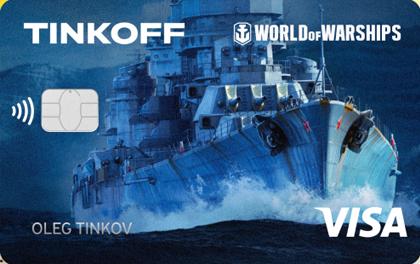 Кредитная карта Тинькофф World of Warships