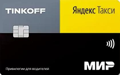 Кредитная карта Тинькофф Яндекс.Про