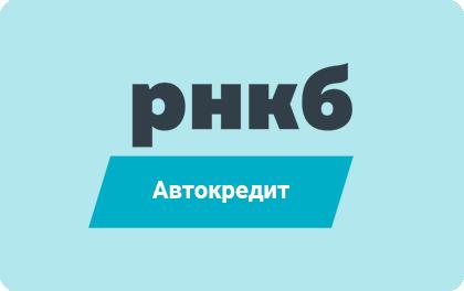 Автокредит в банке РНКБ