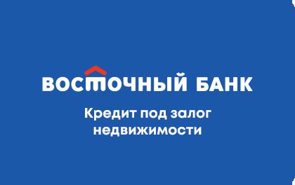 Кредит наличными Восточный Банк под залог недвижимости