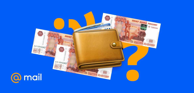 Что такое Деньги Mail.ru