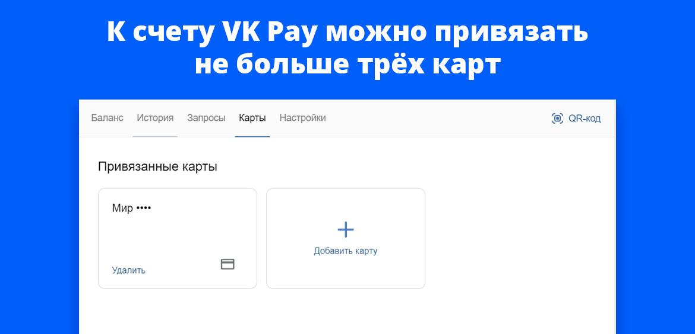 К счету VK Pay можно привязать не больше трёх карт