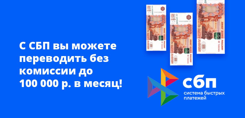 С СБП вы можете переводить без комиссии до 100 000 рублей в месяц
