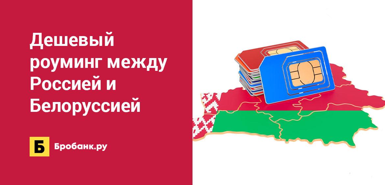 Дешевый роуминг между Россией и Белоруссией