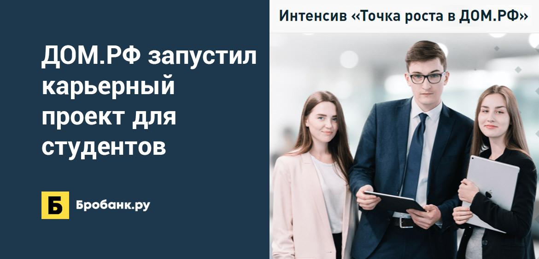 ДОМ.РФ запустил карьерный проект для студентов