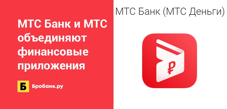 МТС Банк и МТС объединяют финансовые приложения