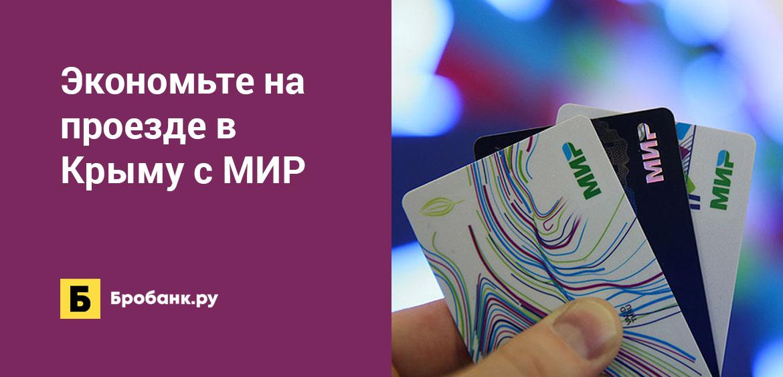 Экономьте на проезде в Крыму с МИР