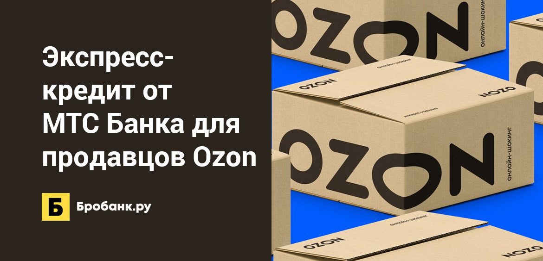 Экспресс-кредит от МТС Банка для продавцов Ozon
