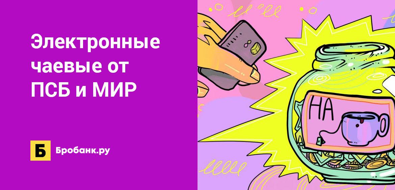 Электронные чаевые от ПСБ и МИР