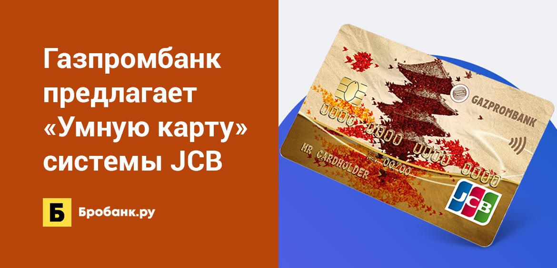 Газпромбанк предлагает Умную карту платежной системы JCB