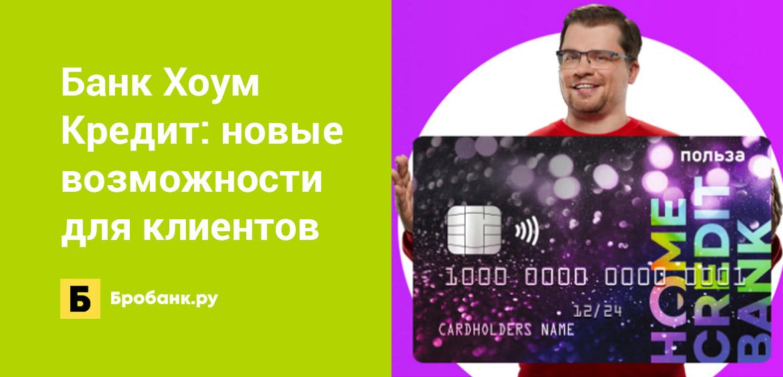 Банк Хоум Кредит: новые возможности для клиентов