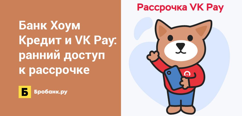 Банк Хоум Кредит и VK Pay: ранний доступ к рассрочке