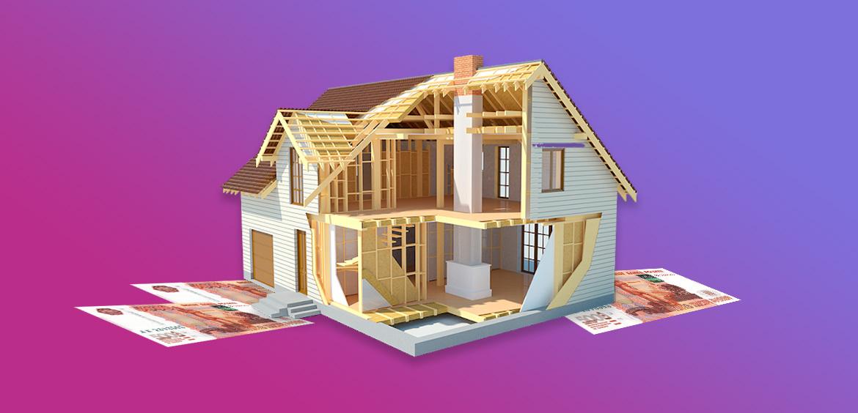 Ипотека на строительство дома в 2020 году