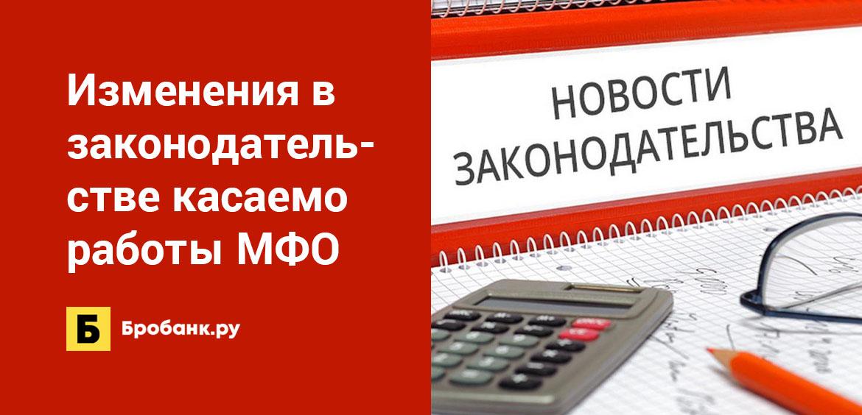 Изменения в законодательстве касаемо работы МФО