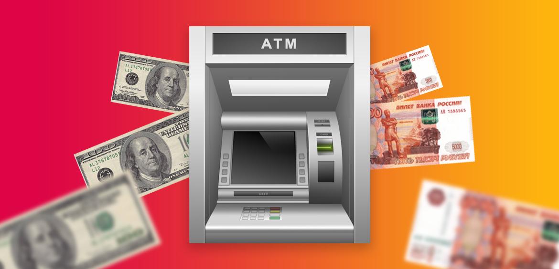 Как обменять валюту в банкомате