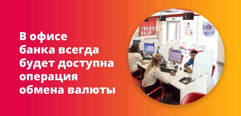 В офисе банка всегда доступна операция обмена валюты