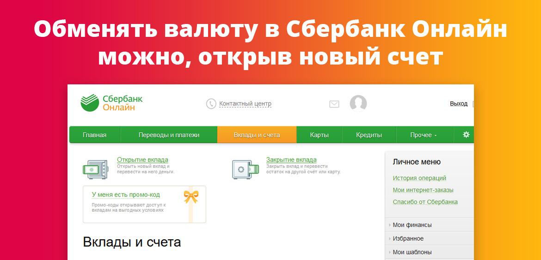 Обменять валюту в Сбербанк Онлайн можно, открыв новый счет