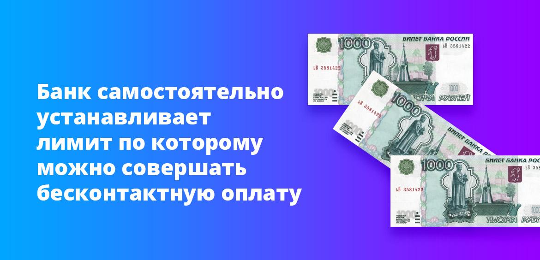 Банк самостоятельно устанавливает лимит по которому можно совершать бесконтактную оплату