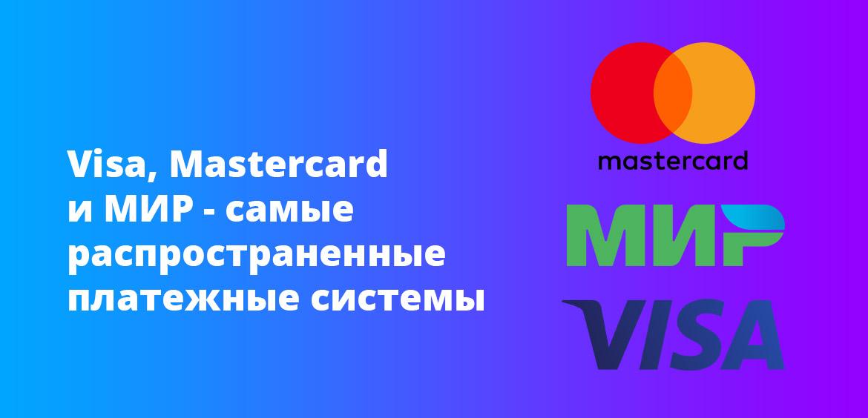 VISA, Mastercard и МИР - самые распространенные платежные системы в РФ
