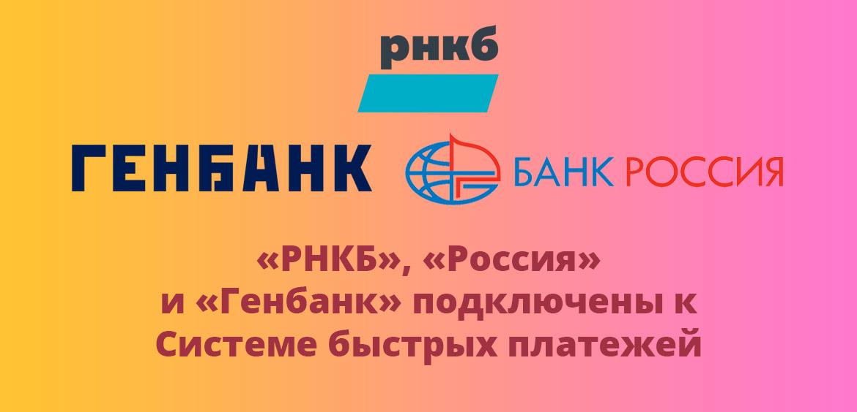 РНКБ, Россия и Генбанк подключены к Системе быстрых платежей