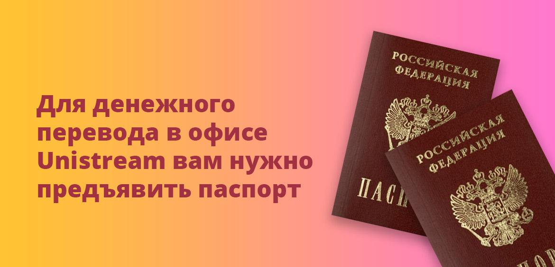 Для денежного перевода в офисе Unistream вам нужно предъявить паспорт