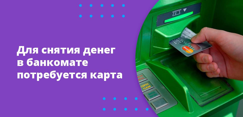 Для снятия денег в банкомате потребуется карта