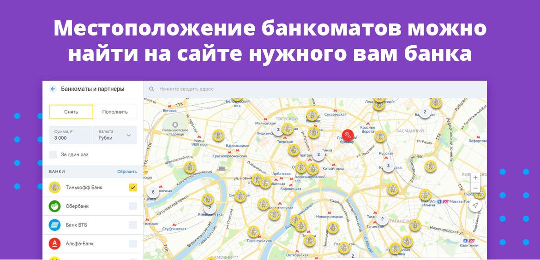 Местоположение банкоматов можно найти на сайте нужного вам банка
