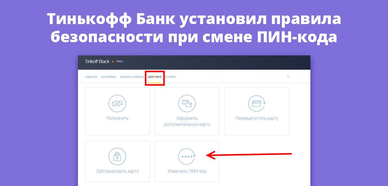 Тинькофф Банк установил правила безопасности при смене ПИН-кода