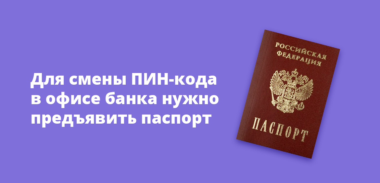 Для смены ПИН-кода в офисе банка нужно предъявить паспорт