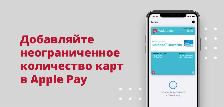 Добавляйте неограниченное количество карт в Apple Pay
