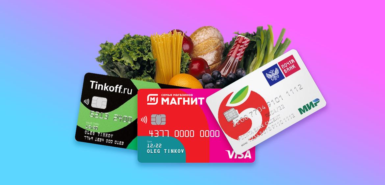 Карты с кэшбеком на продукты в супермаркетах 2020 года