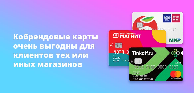 Кобрендовые карты очень выгодны для клиентов тех или иных магазинов