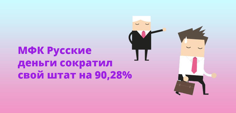 МФК Русские деньги сократил свой штат на 90,28%