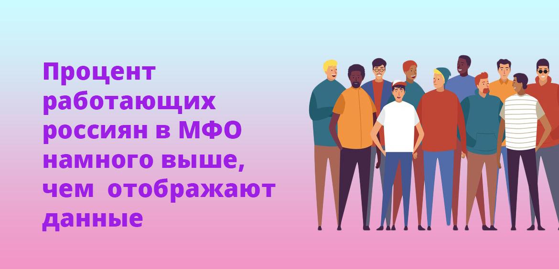 Процент работающих россиян в МФО намного выше, чем отображают данные