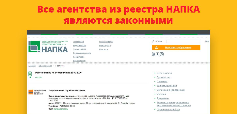 Все агентства из реестра НАПКА являются законными
