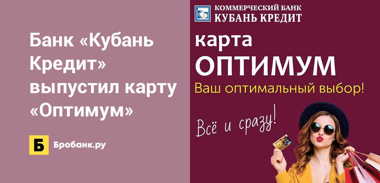 Банк Кубань Кредит выпустил карту Оптимум